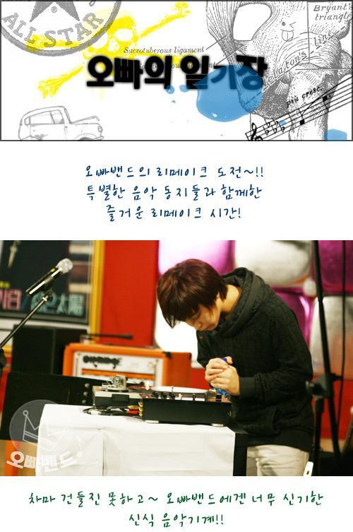 091011 Oppa Band Sungmin 1