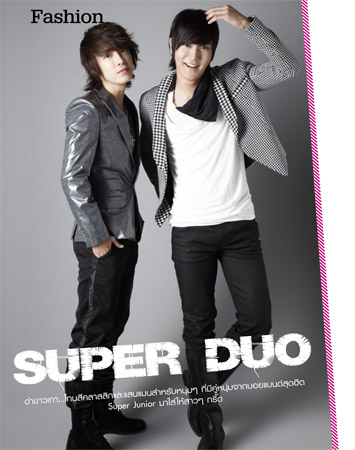 http://sup3rjunior.files.wordpress.com/2009/10/lisa-magazine-donghae-siwon-1.jpg