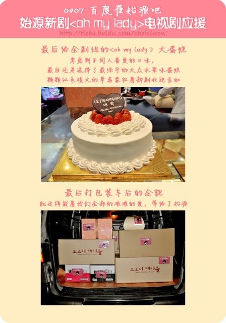 Siwon Birthday Cake