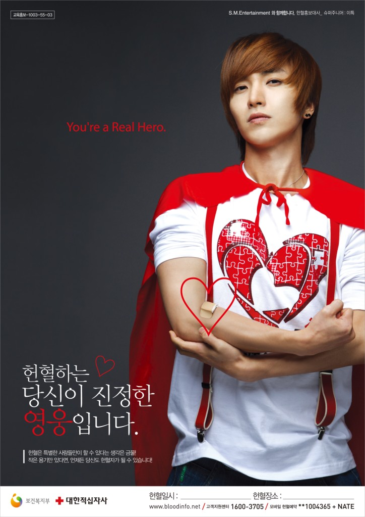 100402 Blood Donation Poster ~ Leeteuk, Shindong, Eunhyuk, Donghae ...