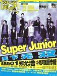 Suju Super Junior