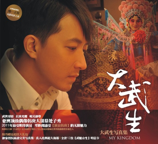 My Kingdom Hangeng 1