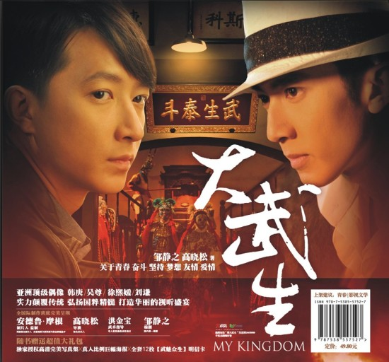 My Kingdom Hangeng