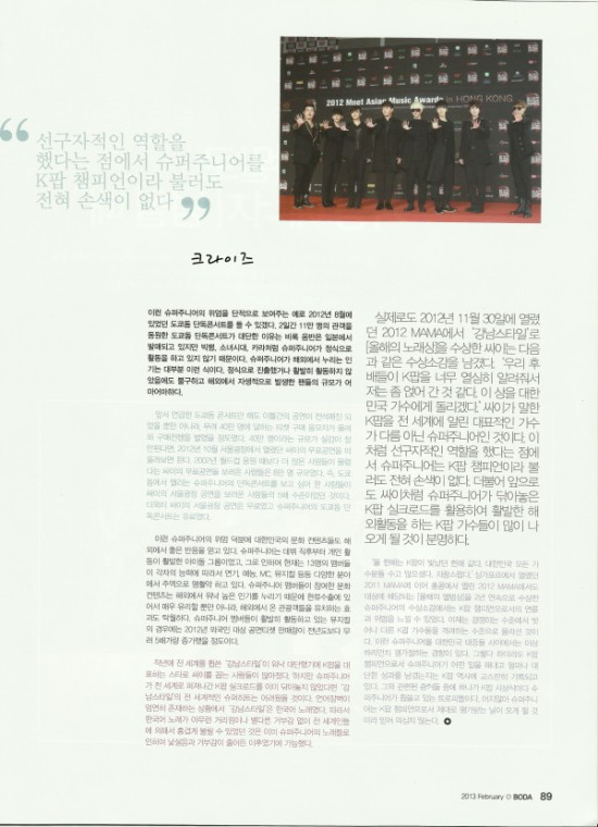 130206 boda magazine (11)