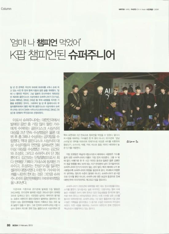 130206 boda magazine (12)
