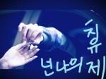 130218 SJ Incheon 2