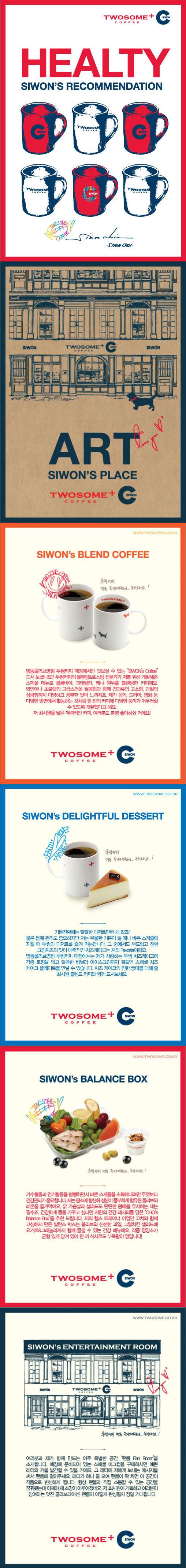 TwoSome Siwon