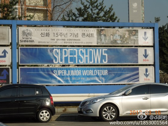 130317 Super Show 5 Promo Poster at Olympic Park Seoul  by di阿哟
