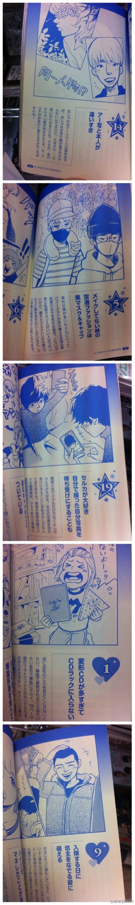 130418 Super Junior Manga