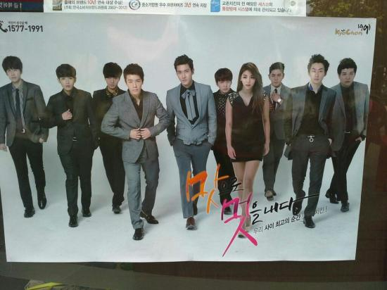 130504 Kyochon SJ