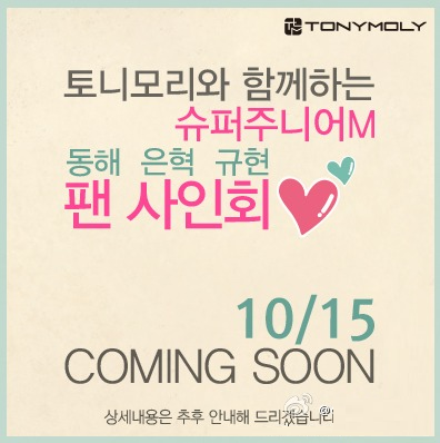 130924 Tony Moly