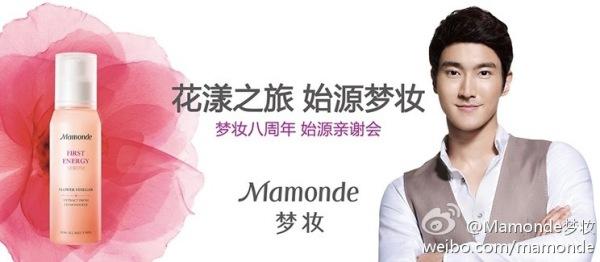 131029_Mamonde1