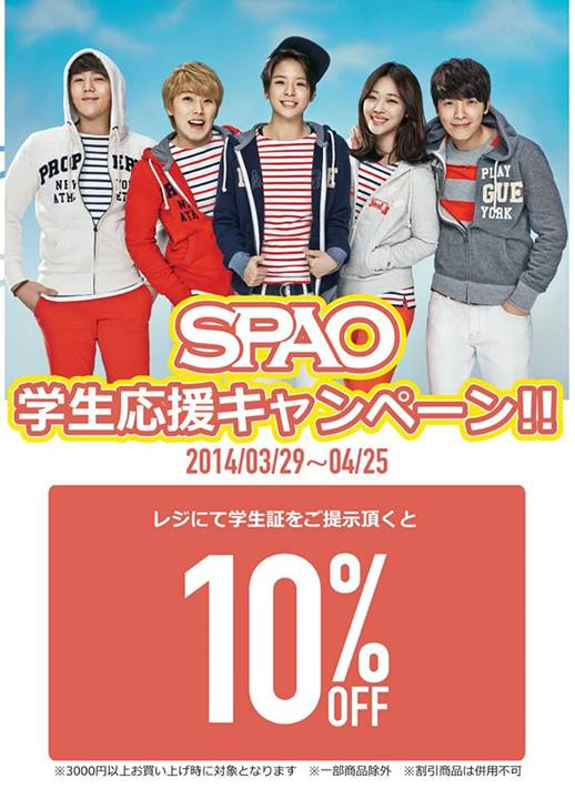 140420 Spao Japan Facebook and Twitter Update with Kangin, Sungmin, & Donghae