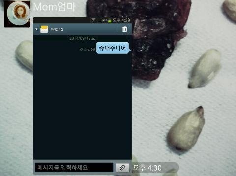 140913 sungmin blog
