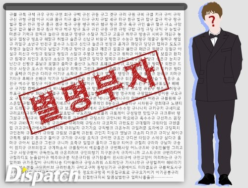 140916-starcast-kyuhyun-1