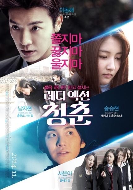 141014 rumour donghae