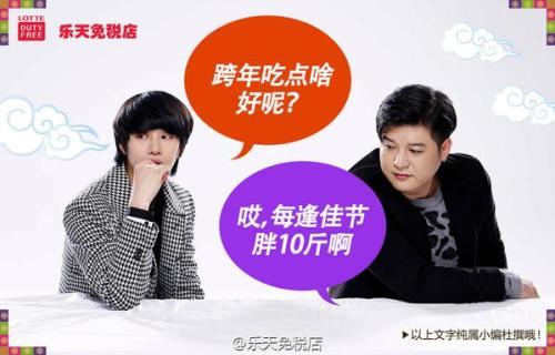 141229 Lotte Weibo