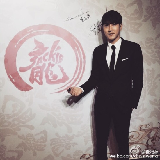 150206-siwon-weibo2