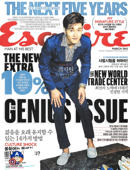 150224-SCAN-Esquire-Siwon1