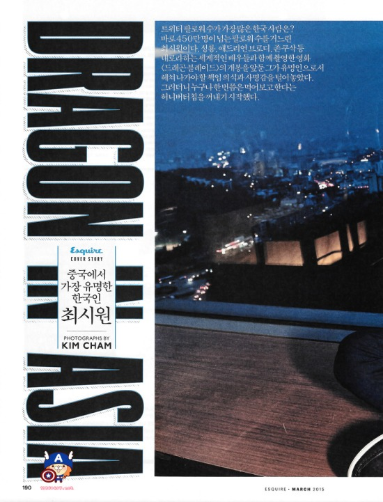 150224-SCAN-Esquire-Siwon3