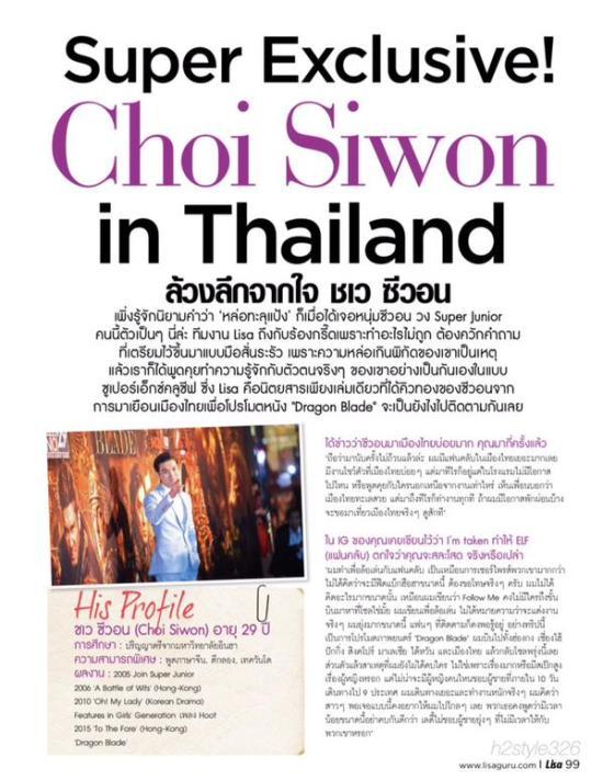 150319 LISA Magazine Siwon2