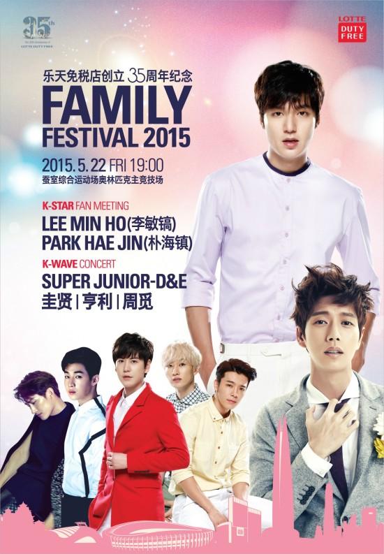 150323-lotte-family-concert