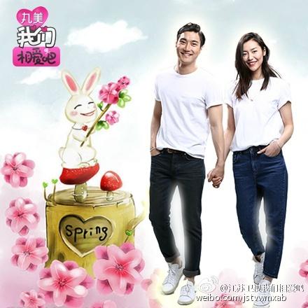 150416-江苏卫视我们相爱吧-Siwon-2