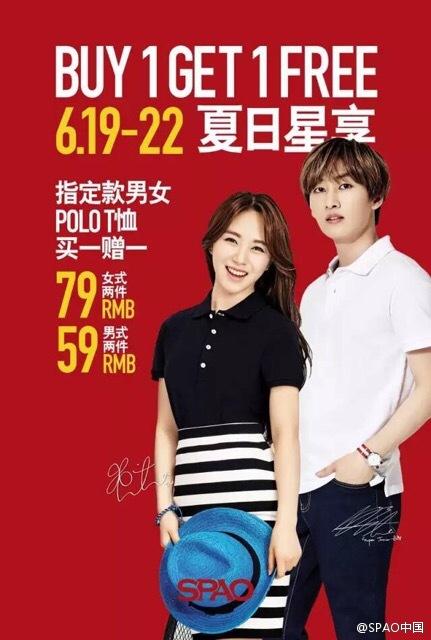 150619 spao weibo update3