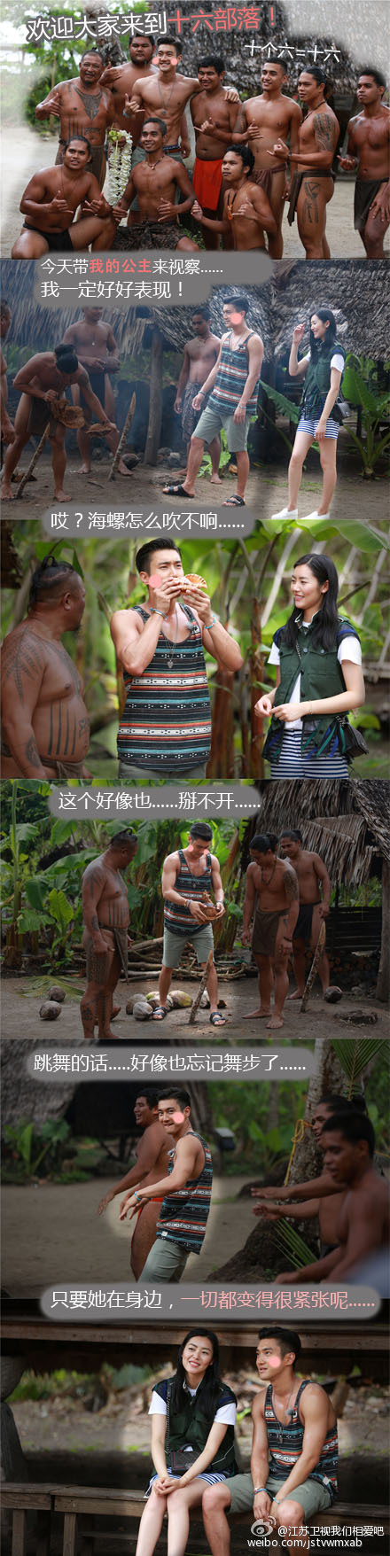 150630~150701 江苏卫视我们相爱吧 Weibo Update with Siwon and Liu Wen (1)