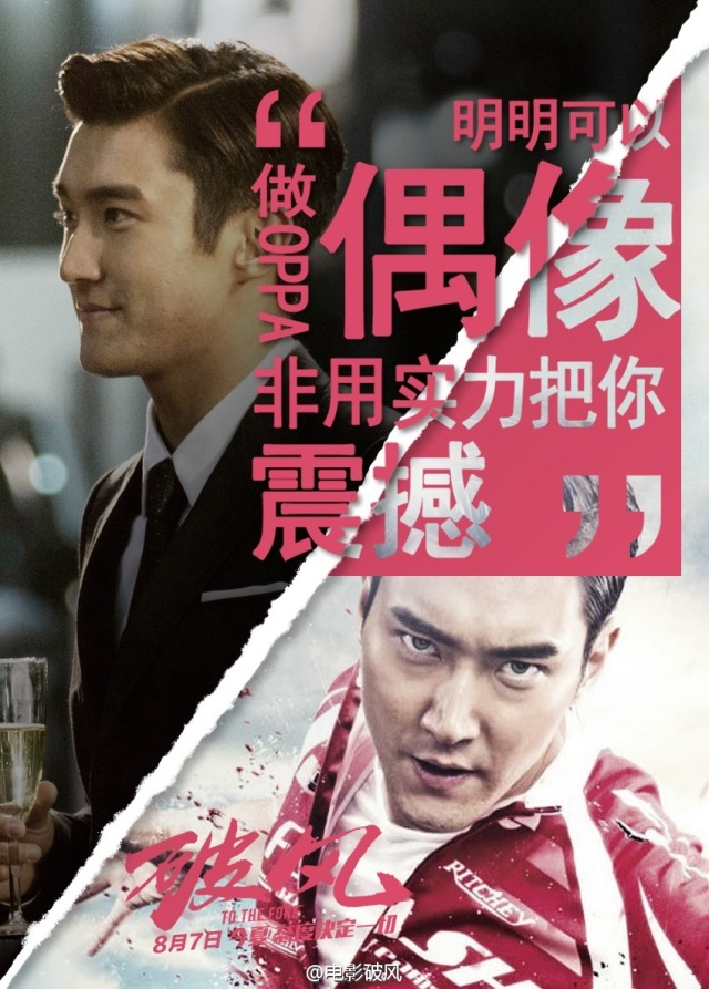 150704-电影破风 weibo