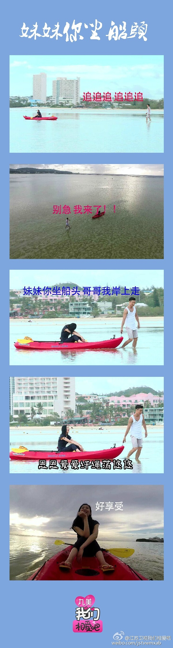 150712~13 江苏卫视我们相爱吧 Weibo Update with Siwon and Liu Wen10