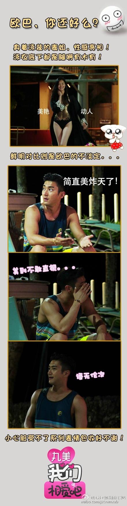 150712~13 江苏卫视我们相爱吧 Weibo Update with Siwon and Liu Wen4