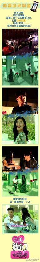 150717 siwon liu wen 江苏卫视我们相爱吧1