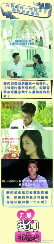 150717 siwon liu wen 江苏卫视我们相爱吧2