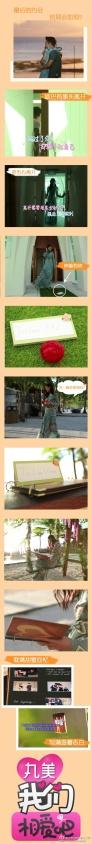 150717 siwon liu wen 江苏卫视我们相爱吧3