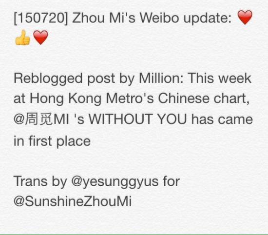 150720 ZhouMi Weibo Trans