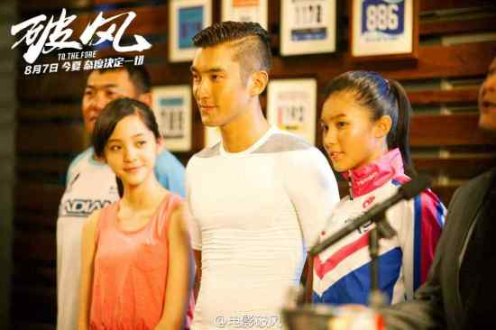 150727 电影破风 weibo update siwon3