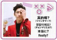 150930 elf japan magazine (30)