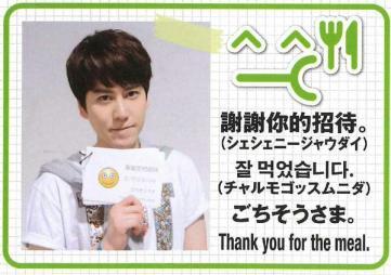 150930 elf japan magazine (34)