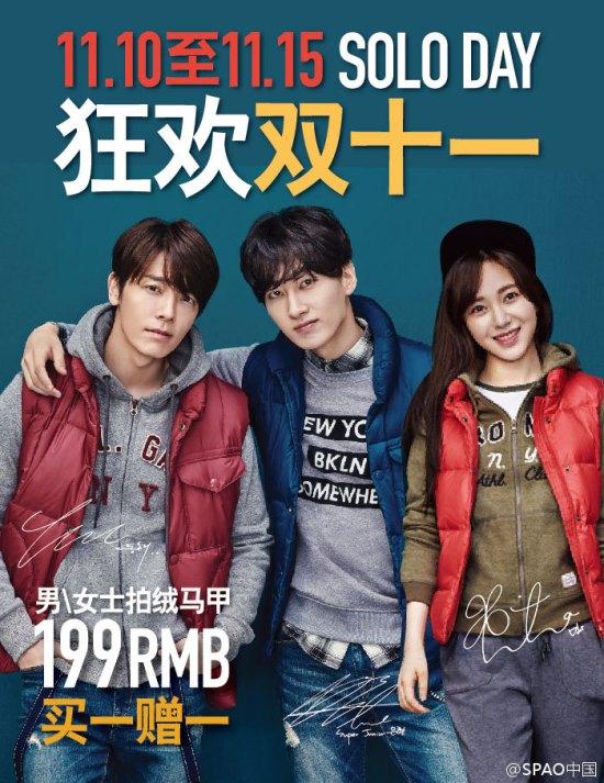 151111 spao weibo (3)