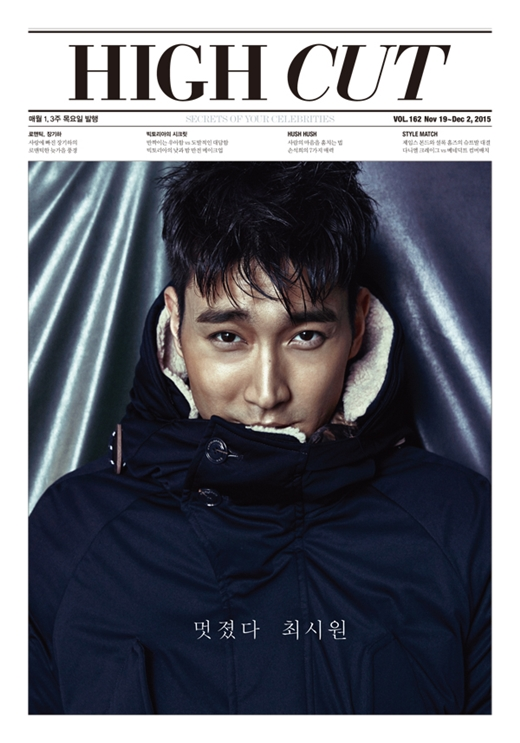 151118 high cut vol.162 - siwon (4)