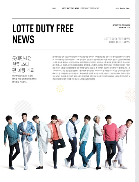 151129 lotte magazine super junior1