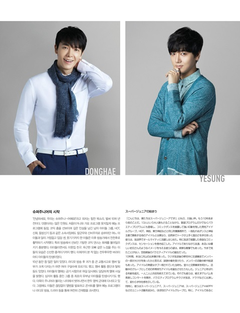 151129 lotte magazine super junior7