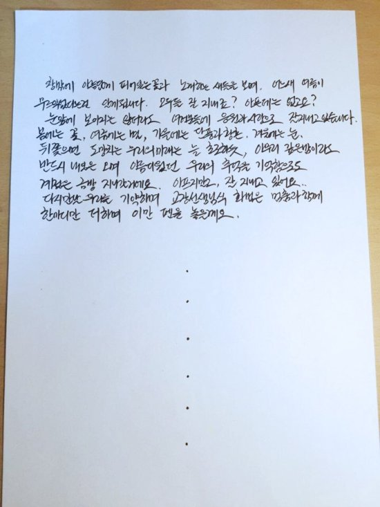 160716 Siwon's Letters to ELF6