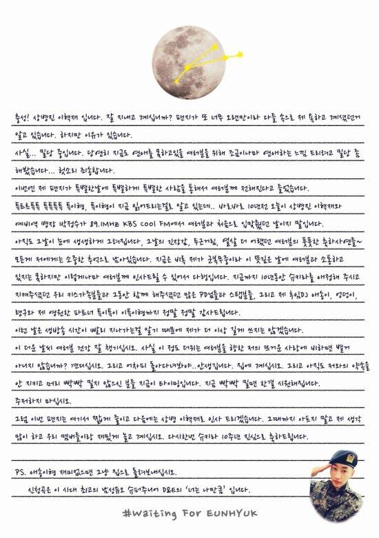 160822 Eunhyuk's letter to sukira1