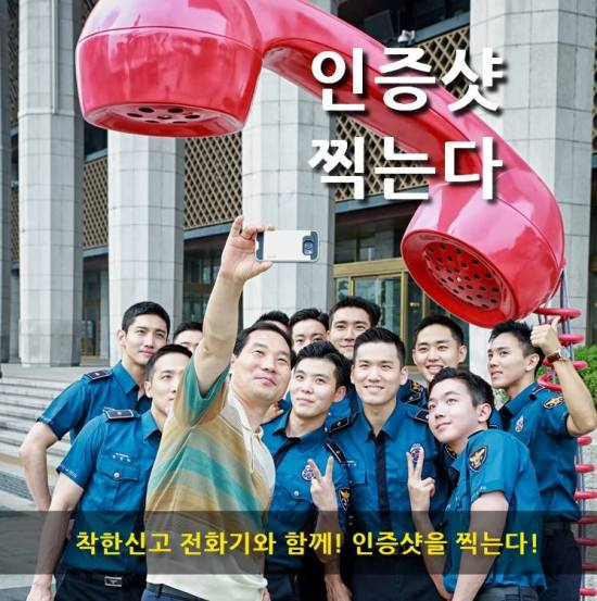 160908-%ec%84%9c%ec%9a%b8%ea%b2%bd%ec%b0%b0-seoul-police-facebook-update-with-siwon1