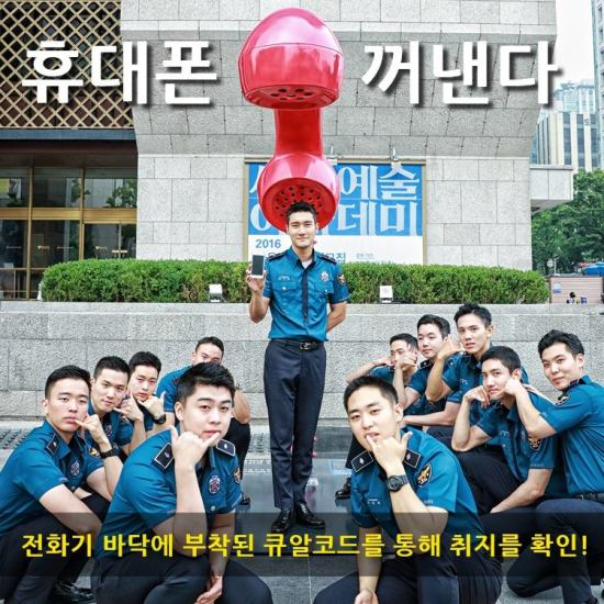 160908-%ec%84%9c%ec%9a%b8%ea%b2%bd%ec%b0%b0-seoul-police-facebook-update-with-siwon2