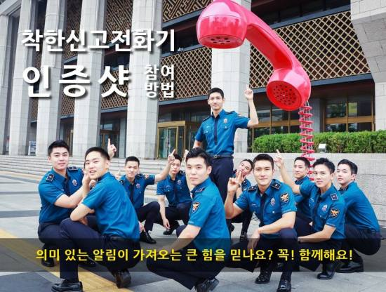 160908-%ec%84%9c%ec%9a%b8%ea%b2%bd%ec%b0%b0-seoul-police-facebook-update-with-siwon3